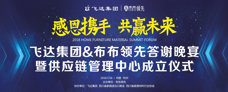 直播 | 5月16日15:30飞达集团&布布领先供应链管理中心成立仪式