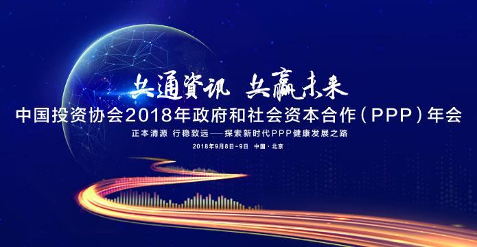 中国投资协会2018年政府和社会资本合作(PPP)年会