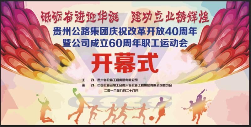 贵州公路集团庆祝改革开放40周年暨公司成立60周年职工运动会