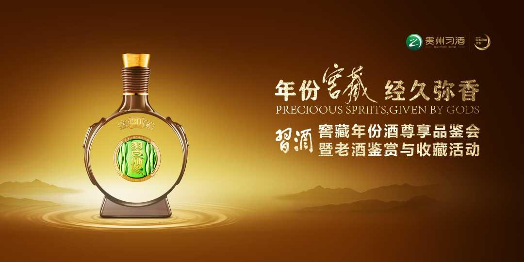 习酒.窖藏年份酒暨老酒活动西安站