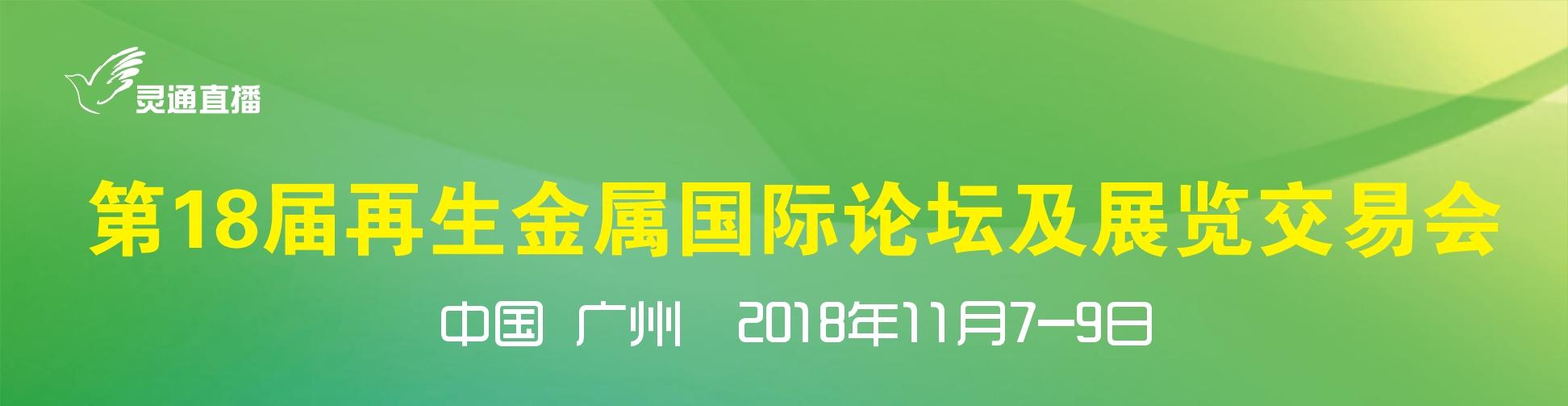 【灵通直播】第18届再生金属国际论坛