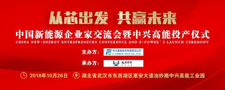 中国新能源企业家交流会暨中兴高能投产仪式