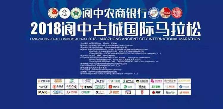 2018阆中古城国际马拉松赛事盛况直播