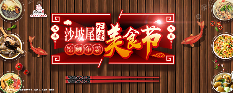 """沙坡尾•吃堡""""锦鲤争霸""""美食节活动现场直播"""