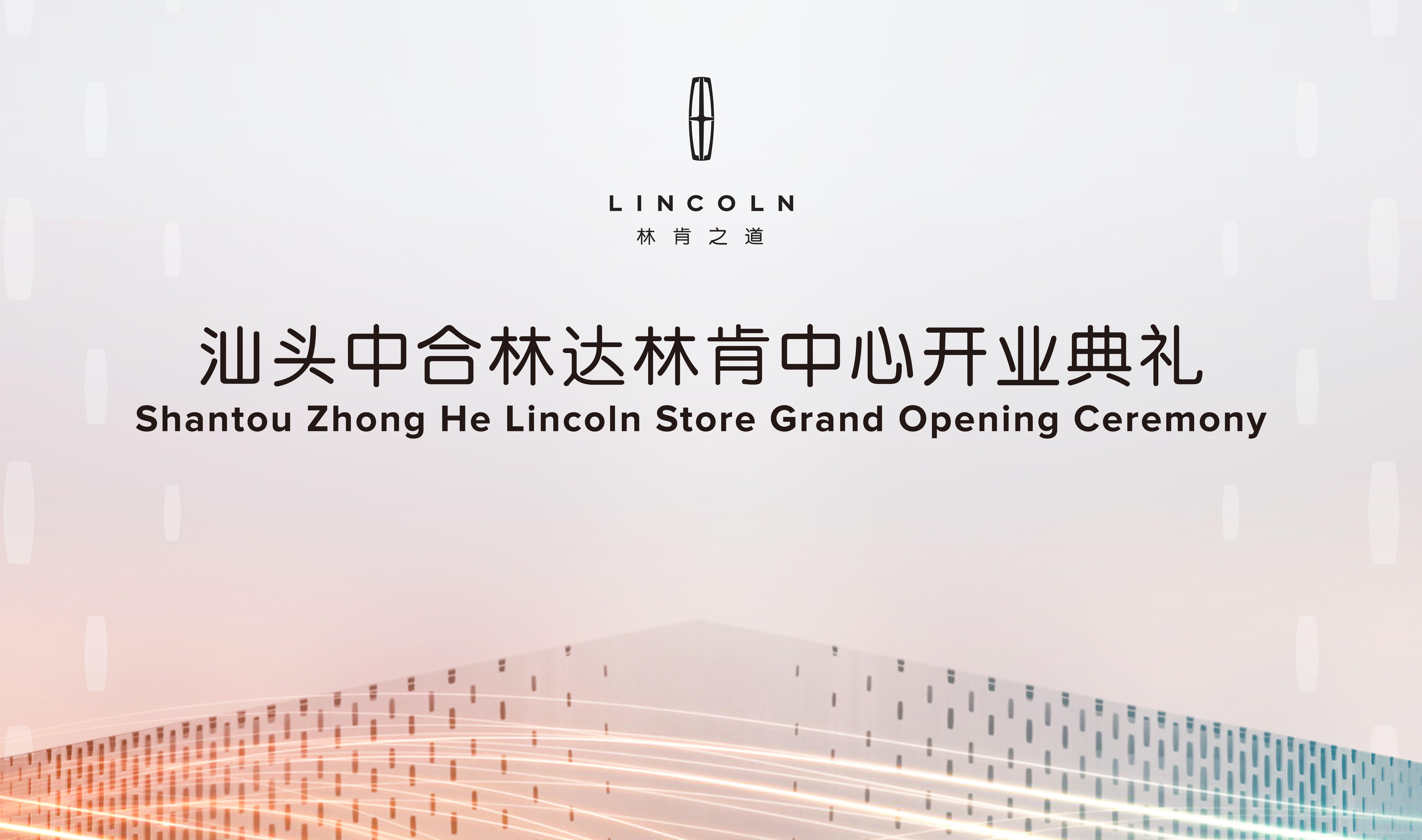 汕头中合林达林肯中心开业典礼