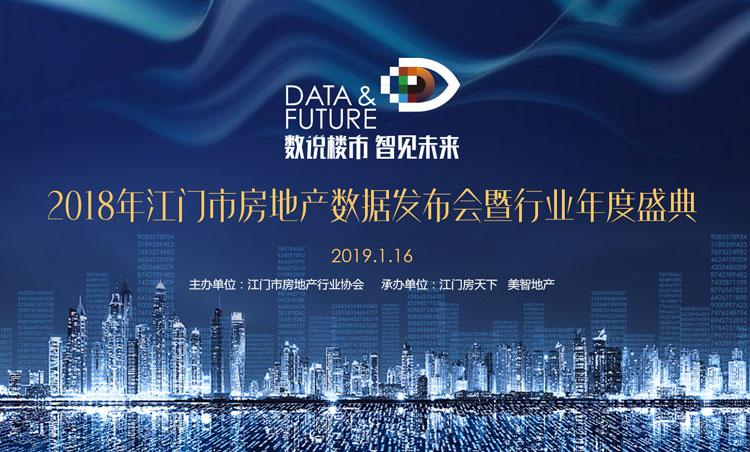 数说楼市 智见未来——2018年江门房地产数据发布会暨行业年度盛典
