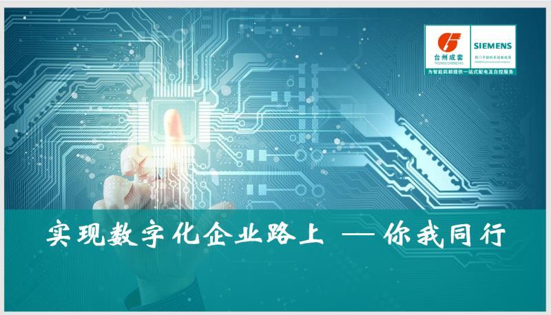 数字化企业路上,你我同行——台州成套设备有限公司