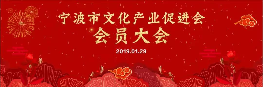 图文直播|宁波市文化产业促进会会员大会