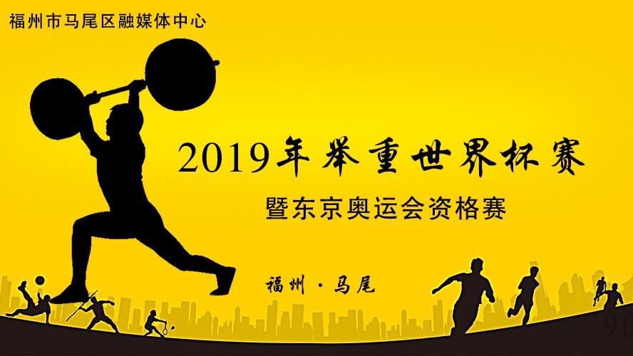 [云现场]2019年举重世界杯赛暨东京奥运会资格赛