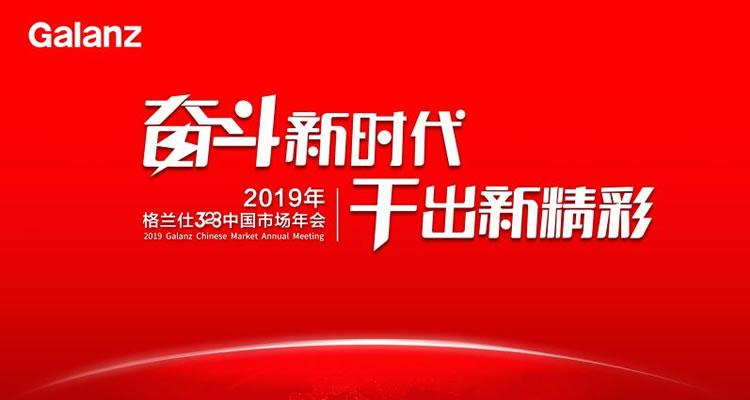2019年格兰仕328中国市场年会