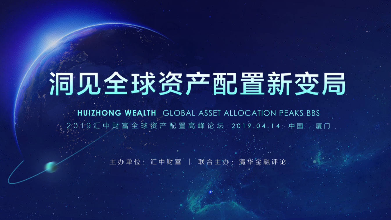 2019汇中财富全球资产配置高峰论坛