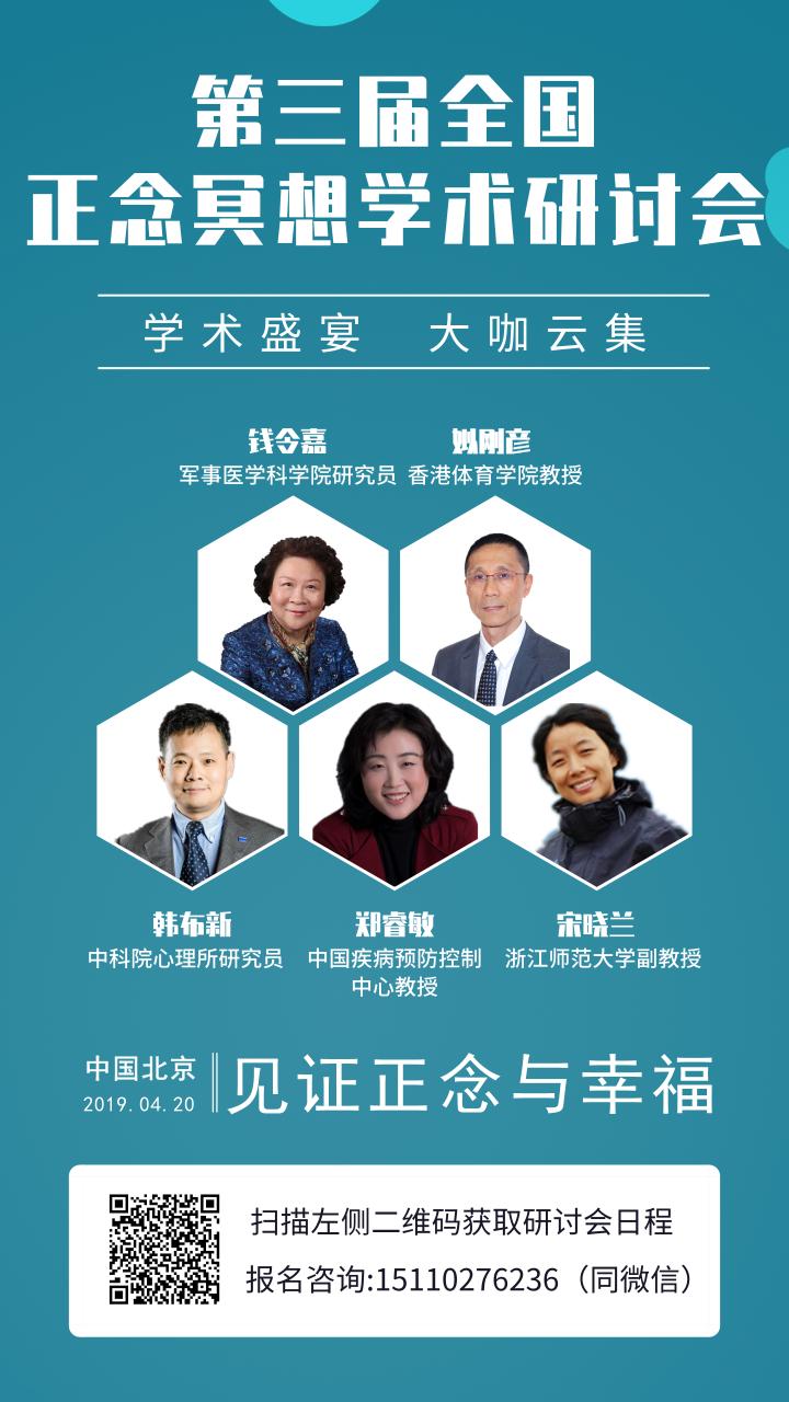 第三届全国正念冥想学术研讨会