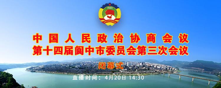 【正在直播】中国人民政治协商会议 第十四届阆中市委员会第三次会议 闭幕式