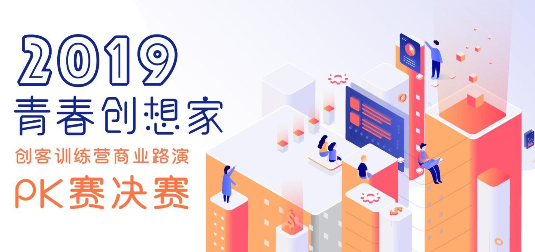 690吧直播·2019青春创想家·创客训练营商业路演PK赛决赛