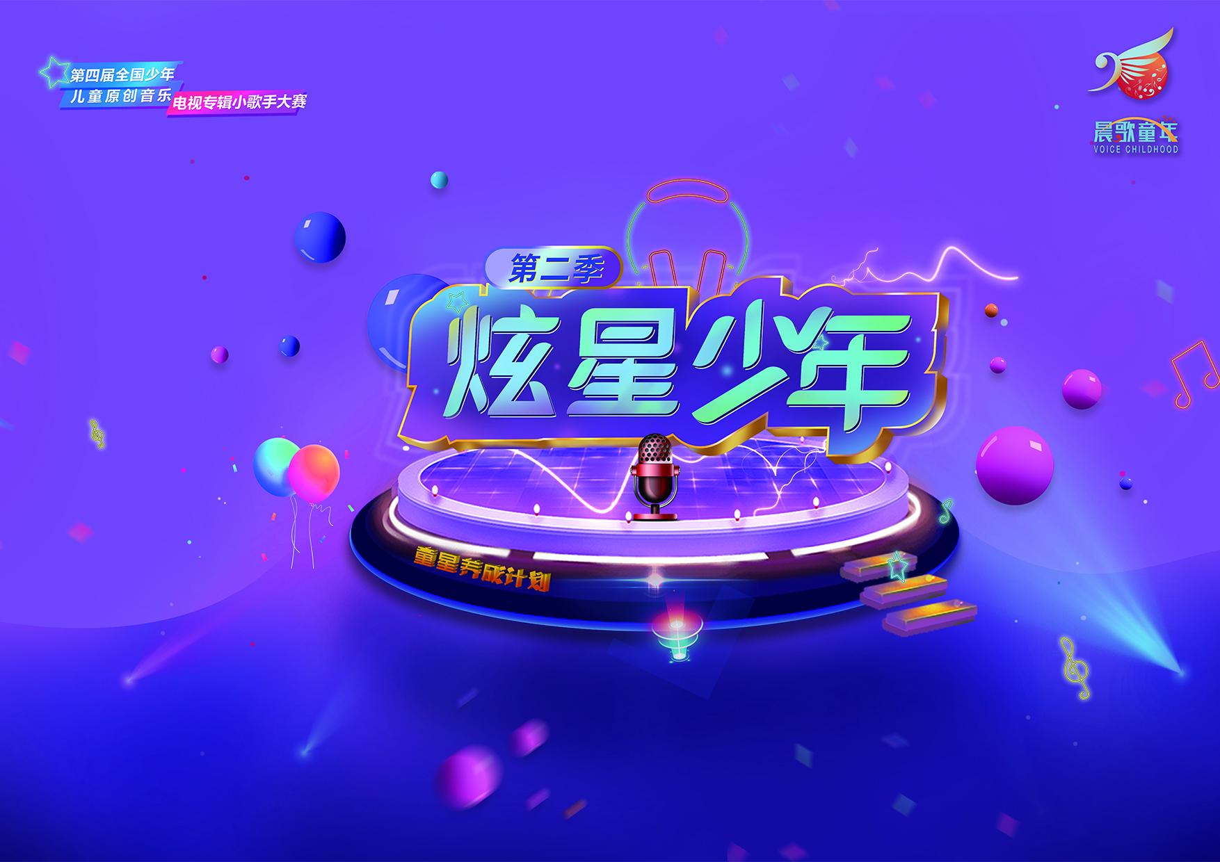 2019晨歌童年炫星少年
