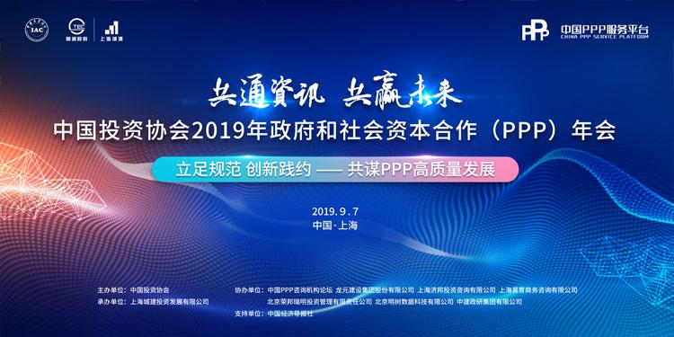 中国投资协会2019年PPP年会