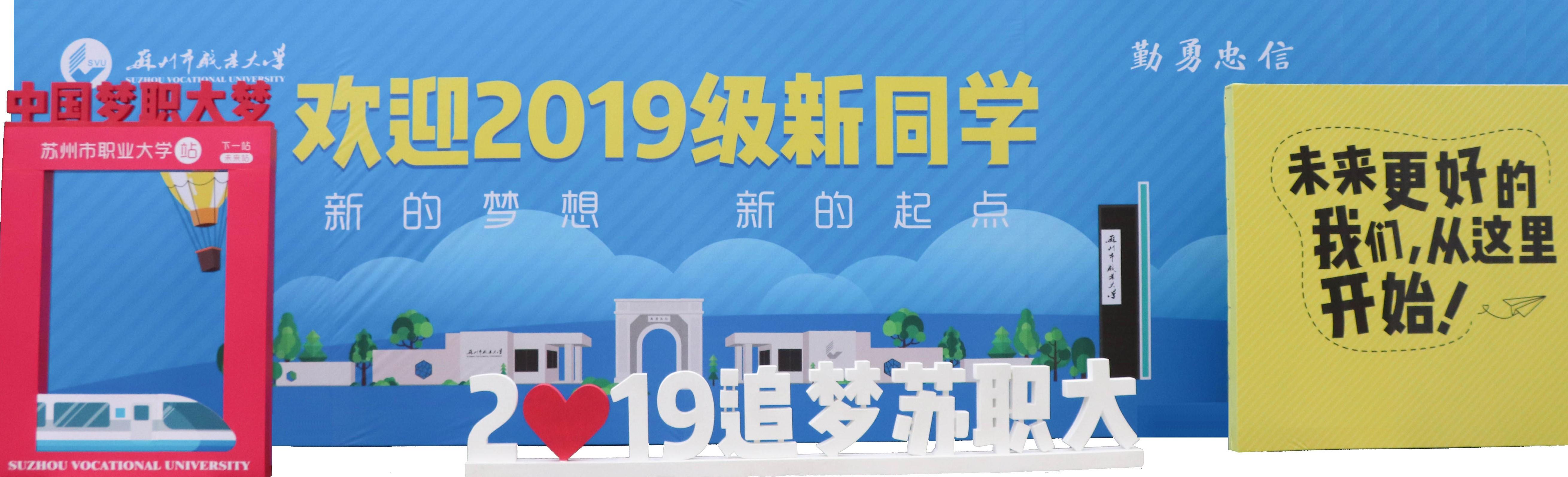 苏州市职业大学2019级迎新活动图文直播