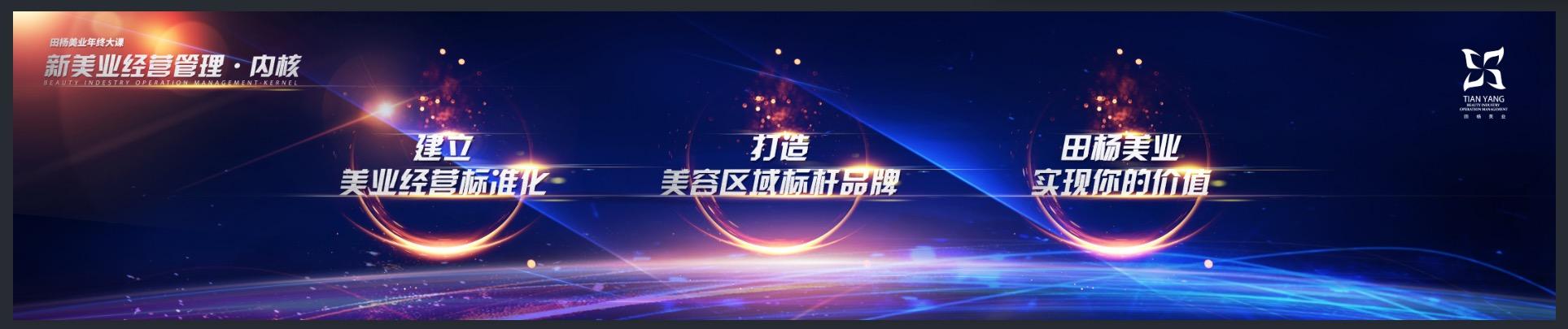 田杨美业2019年终大课