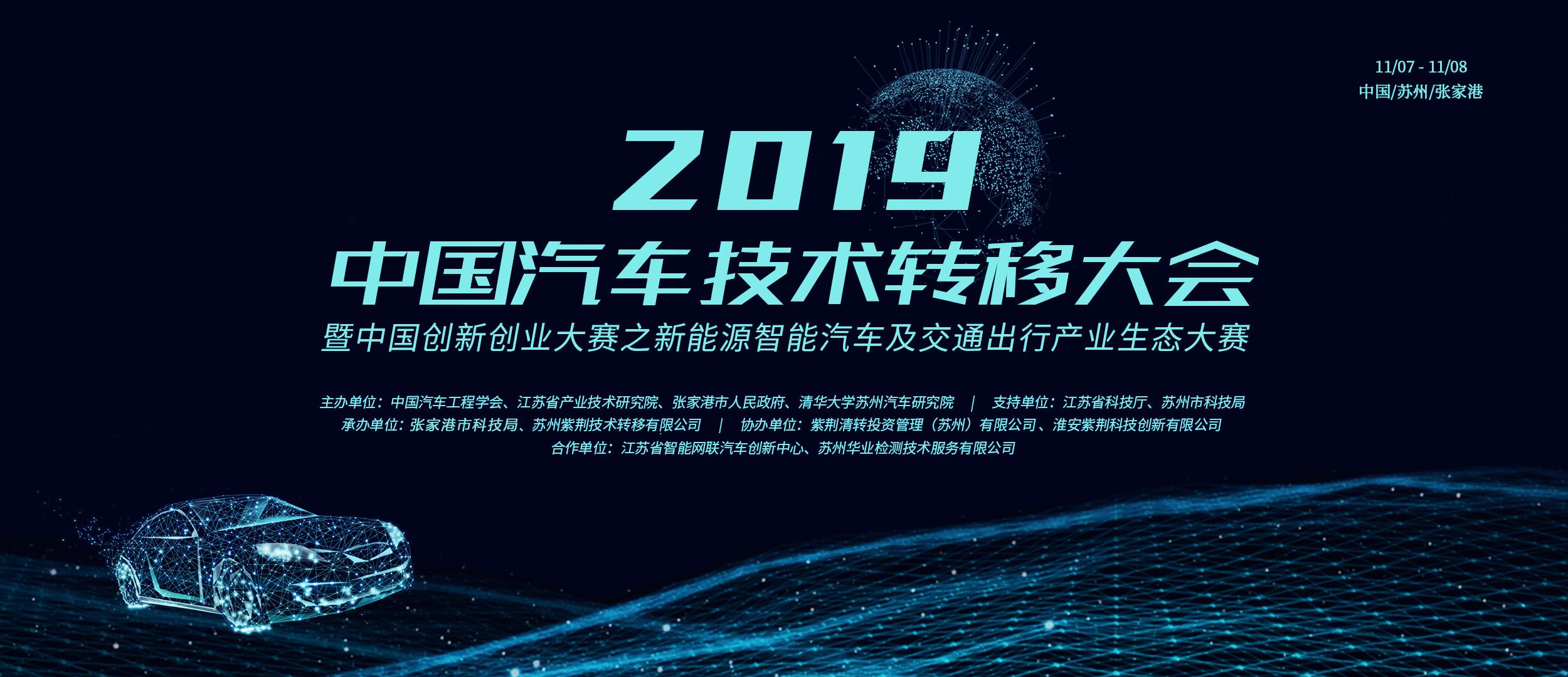 2019中国汽车技术转移大会